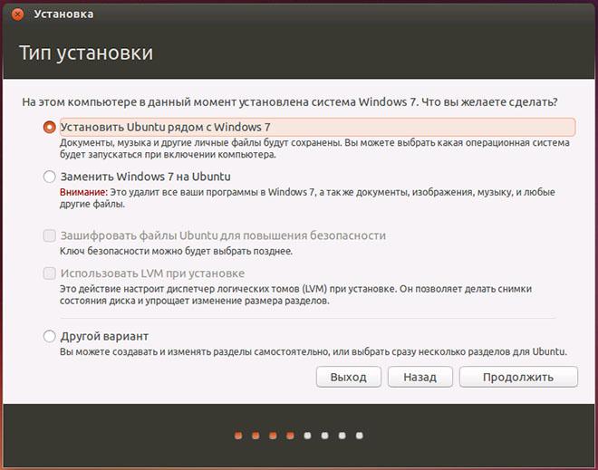kak-ustanovit-ubuntu-podrobnaya-instrukciya
