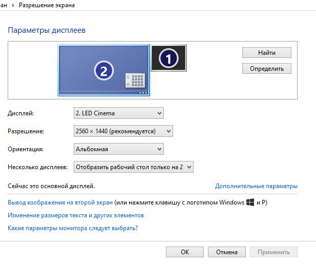 Как подключить внешний экран к ноутбуку