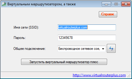 1400423169_kartinka-programmy-virtual-router-plus