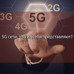5G сети. Что из себя представляют?