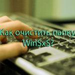 Как очистить папку WinSxS?