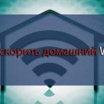 Как ускорить домашний Wi-Fi?