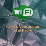 Как узнать свой пароль от Wi-Fi сети?