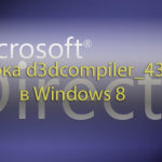 Ошибка d3dcompiler_43.dll в windows 8