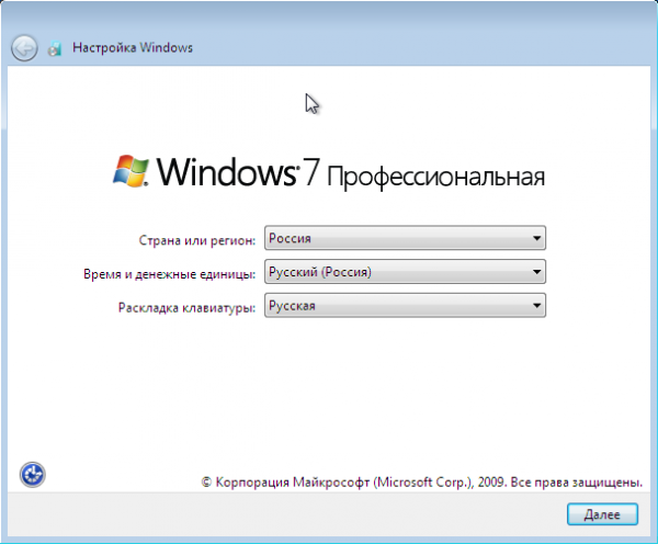 Как перенести Windows 7 на другой компьютер