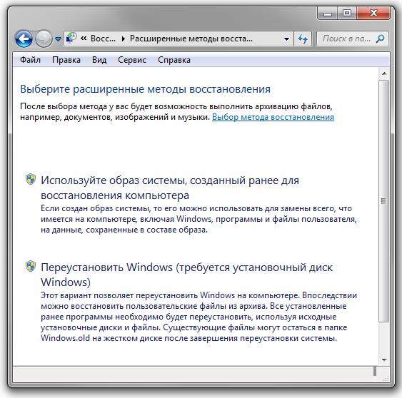 Как переустановить windows 7 без потери данных