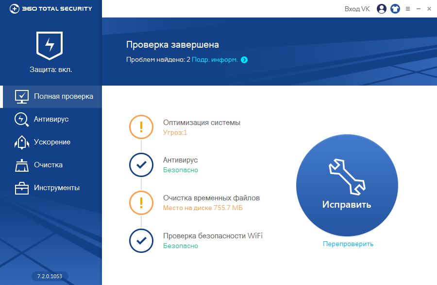 Антивирус 360 Total Security