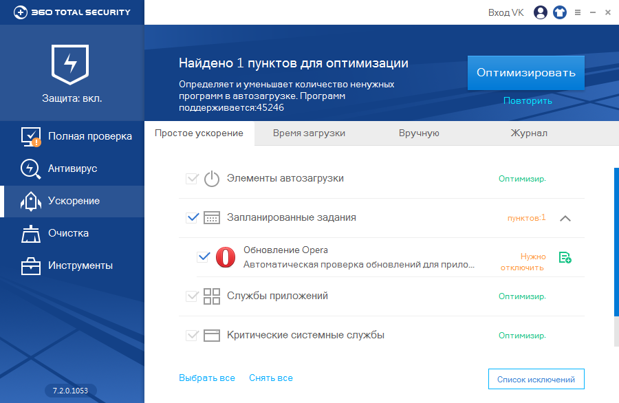 Антивирус 360 Total Security_4