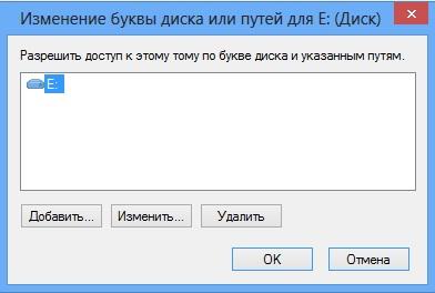 как изменить букву диска_5