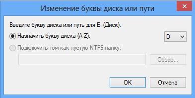 как изменить букву диска_6