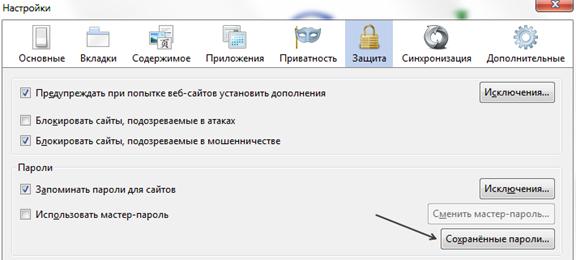 как узнать пароль в Mozilla Firefox