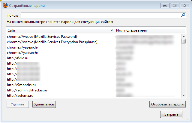 как узнать пароль в Mozilla Firefox_3