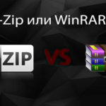 7-Zip, как альтернатива WinRAR