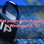 Как узнать свой IP-адрес на Windows 7, 8, 10?