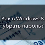 Как в Windows 8 убрать пароль?