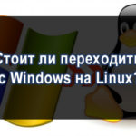 Стоит ли переходить с Windows на Linux?