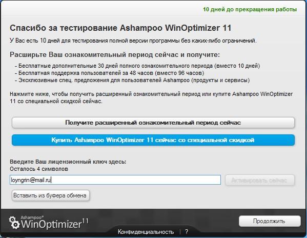Ashampoo-WinOptimizer_2