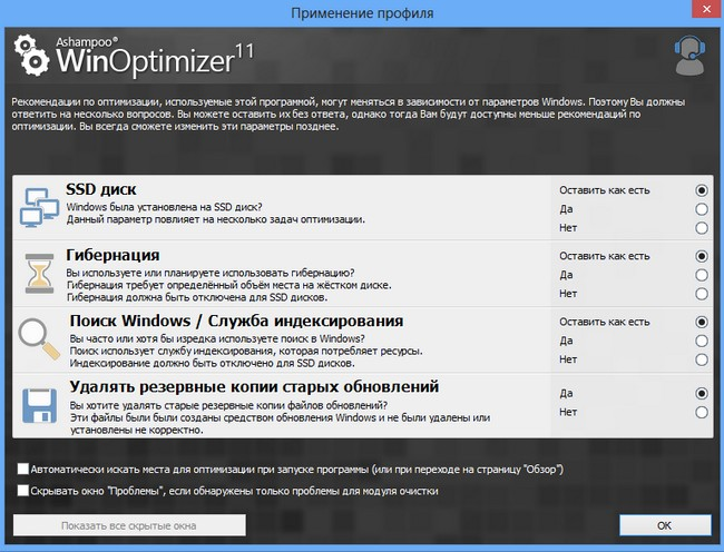 Ashampoo-WinOptimizer_3