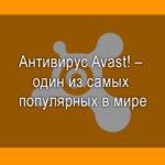 Антивирус Avast! – один из самых популярных в мире