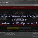 Чистка и оптимизация системы с помощью Ashampoo WinOptimizer 11