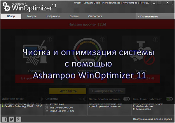 ashampoo-winoptimizer-11
