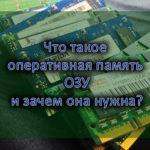 Что такое оперативная память и зачем она нужна?