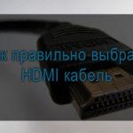 Как правильно выбрать HDMI кабель. Его предназначение