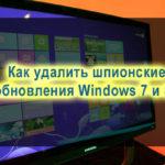 Как удалить шпионские обновления Windows 7 и 8?
