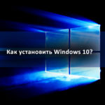 Как установить Windows 10?