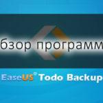 Обзор EaseUS Todo Backup – резервное копирование и восстановление данных