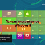 Панель инструментов Windows 8