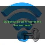 Шифрование Wi-Fi протокола. Что это такое?
