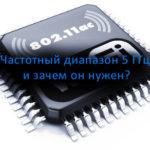 Частотный диапазон 5 ГГц и зачем он нужен?