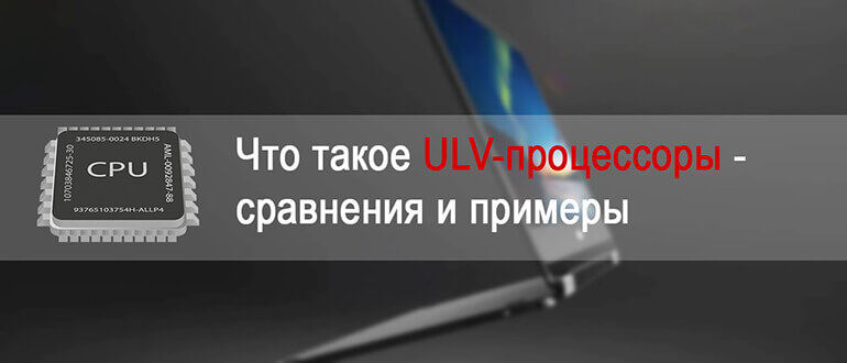 chto-takoe-ulv-processory