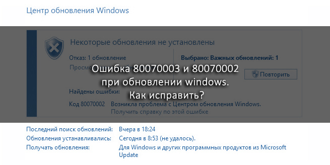 oshibka-80070003-i-80070002-pri-obnovlenii-windows-kak-ispravit