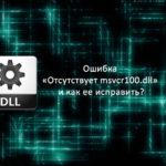 Ошибка «Отсутствует msvcr100.dll» и как ее исправить?