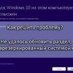 При установке Windows 10 появляется ошибка: «Не удалось обновить раздел, зарезервированный системой»