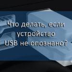 Что делать, если устройство USB не опознано?