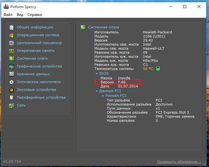BIOS_Version_2