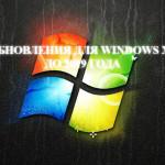 Обновления на Windows XP до 2019 года