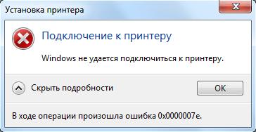 error_0x0000007e