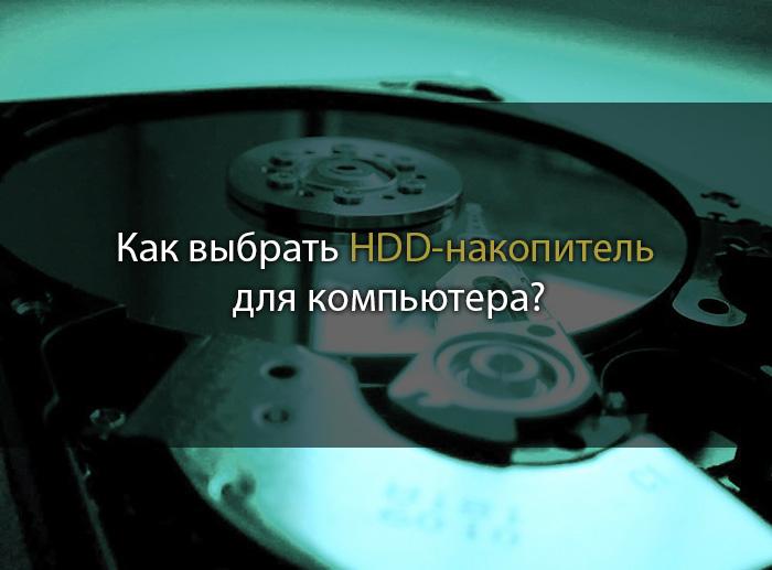 купить hdd для компьютера