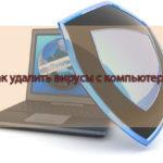 Как удалить вирусы с компьютера?