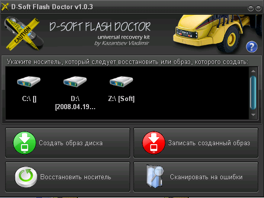 DSoft_Flash_Doctor