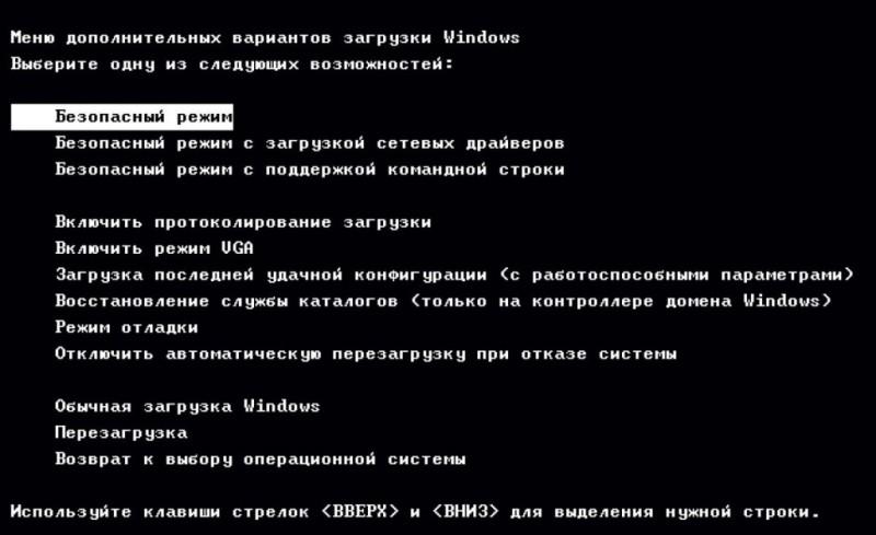 windows_safe_mode