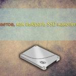 9 советов, как выбрать SSD накопитель