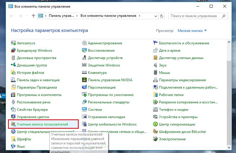 password_Windows
