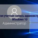 Скрытая учетная запись администратора windows 10