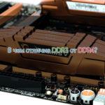 В чем отличие DDR3 от DDR4?