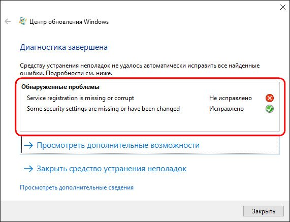 windows-update5